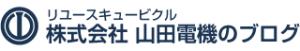 リユースキュービクル株式会社山田電機のブログ